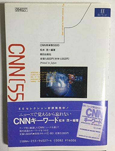 cnn5500-ee