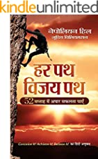 Har Patha Vijay Patha (Hindi Edition)