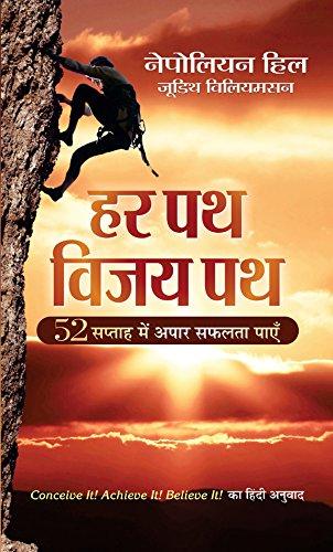 Har Patha Vijay Patha (Hindi Edition)