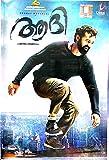 Aadhi -Malayalm Movie Dvd