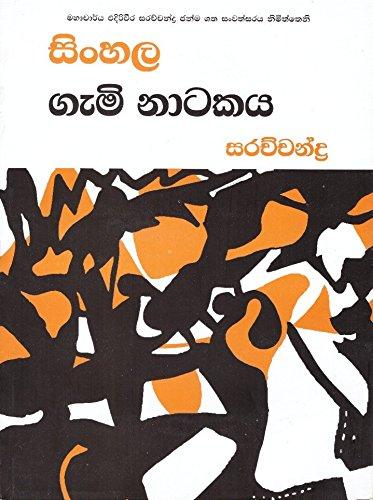 Sinhala Gemi Natakaya (සිංහල ගැමි නාටකය)