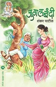Jugalbandi  (Marathi)