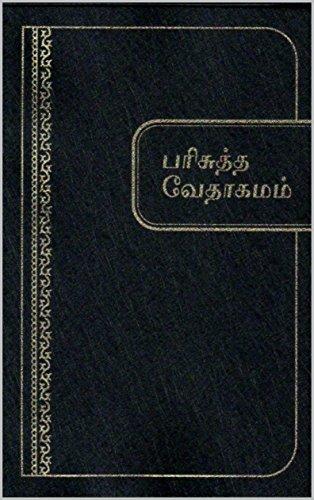 பரிசுத்த வேதாகமம் ( Tamil Bible ) (Tamil Edition)