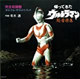 Ultraman / Ultraseven / Return Of Ultraman (Anime Series) (UK Import)