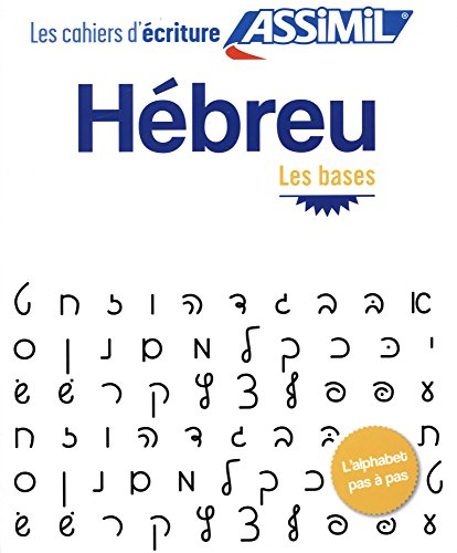 Hébreu Cahier d'écriture