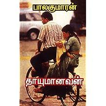 Thayumanavan (Tamil Edition)