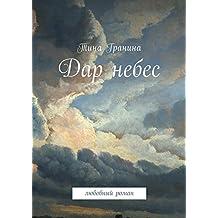 Дар небес: Любовный роман