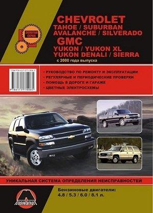 chevrolet-tahoe-suburban-avalanche-silverado-gmc-yukon-yukon-xl-yukon-denali-sierra-c-2002-goda-vypu