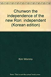 Chunwon the independence of the new Ron: independent (Korean edition)