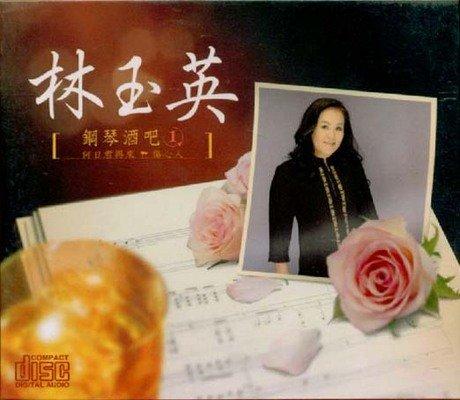 Lin Yu Ying Gang Qin Jiu Ba 1