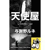 Tenshi Ya: Japanese Mysticism literature Illusion literature Excess consciousness Eroticism and Fetishism Humor and Aphorism Is there Spiritual Relief ... Times e-Book Series (Japanese Edition)