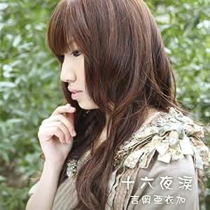 Izayoi Namida