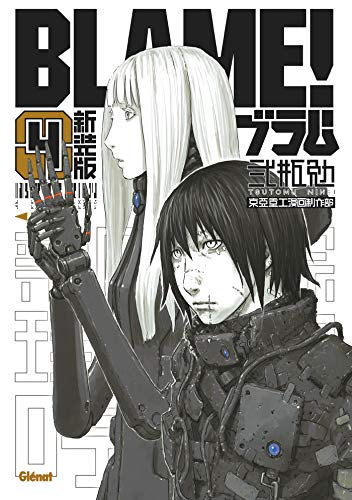 Blame! Edition deluxe Tome 4