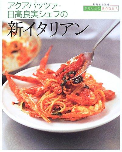 アクアパッツァ・日高良実シェフの新イタリアン (別冊家庭画報―デリシャスBOOKS)