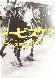 シービスケット_あるアメリカ競走馬の伝説