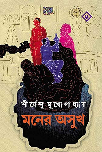 Shirshendu Mukhopadhyay Ebook
