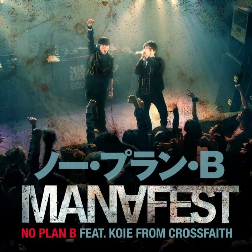 No Plan B Featuring Koie of Cross Faith