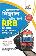 Samanya Vigyan for Bhartiya Railways RRB Exams - ALP/ Group D/ NTPC/ JE