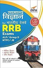 Samanya Vigyan for Bhartiya Railways RRB Exams - ALP/ Group D/ NTPC/ JE