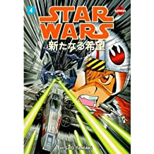 STAR WARS: A NEW HOPE: MANGA VOLUME 4 BY Tamaki, Hisao[Paperback] ON 01-1999