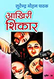 Aakhiri Shikar (Sunil Book 38) (Hindi Edition)