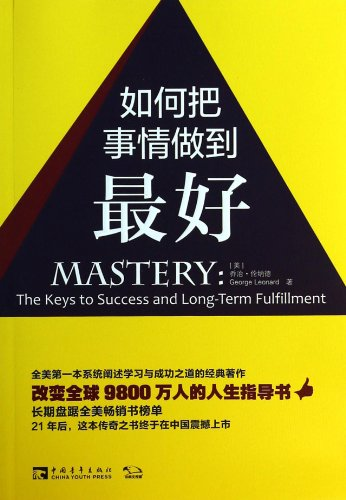 Mastery-The Keys to Success and Long Term Fulfillment (Chinese Edition)