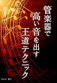 Brass Band  Technique (Japanese Edition) von [Eric Miyakawa]