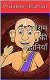तेनालीराम की कहानियाँ (Hindi Edition)