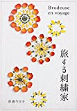 Brodeuse en Voyage (Japanese Edition)