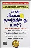 Who Moved My Cheese (Tamil) price comparison at Flipkart, Amazon, Crossword, Uread, Bookadda, Landmark, Homeshop18