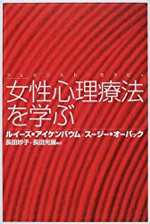 Josei shinri ryoho o manabu : Feminisuto serapii.