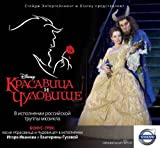 Beauty and the Beast (Die Schöne & das Biest) Russland Cast 2009