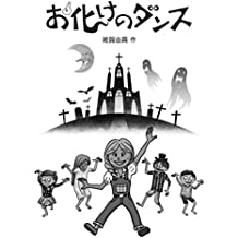 obake no dance (Japanese Edition)