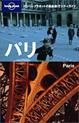 パリ (ロンリープラネットの自由旅行 シティガイド)