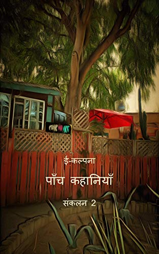 Paanch Kahaniaan - 2 (Hindi Edition) por eKalpana Kitab