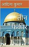तीन फकीर: तीन रोमाँचक किस्से तीन फ़कीरो के (अलिफ़ लैला Book 5) (Hindi Edition)