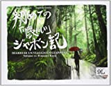 Diario di un viaggio in Giappone. Ediz. italiana e giapponese: 2