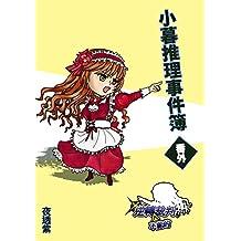 小暮推理事件簿(番外篇) (Chinese Edition)