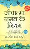 #6: The Laws of the Spirit World   (Hindi)
