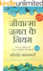The Laws of the Spirit World   (Hindi)