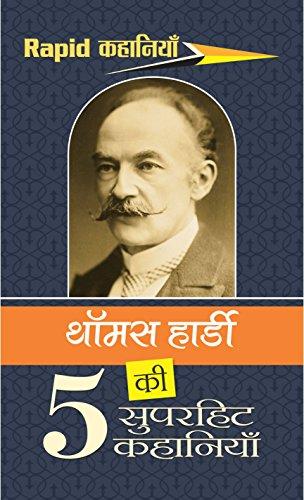 Thomas Hardy ki Paanch Superhit kahaniyan (Hindi Edition)