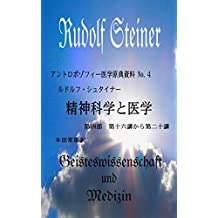 A Japanese translation of the Spiritual Science and Medicine by Rudolf Steiner (Japanese translations of the original texts from the Anthroposophical Medicine) (Japanese Edition)