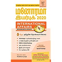 The Malyala Manorama Tamil Yearbook 2020