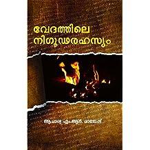 Amazon malayalam religion books vedhathile nikhoodarahasyam fandeluxe Image collections