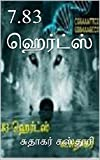 7.83 ஹெர்ட்ஸ் (Tamil Edition)
