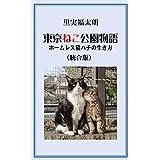 tokyo neko koen monogatari togoban: homuresu neko hachi no ikikata (Japanese Edition)