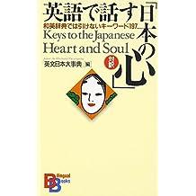 Keys to the Japanese Heart and Soul (Kodansha Bilingual Books)