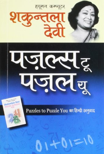 Puzzles to Puzzle You (Hindi) Orient Paperbacks Edition price comparison at Flipkart, Amazon, Crossword, Uread, Bookadda, Landmark, Homeshop18