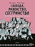 Свобода, равенство, сестринство: 150 лет борьбы женщин за свои права (Russian Edition)