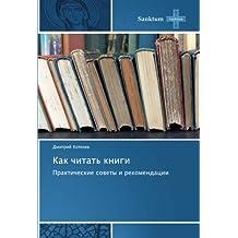 Как читать книги: Практические советы и рекомендации